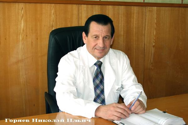 Горяев Николай Ильич