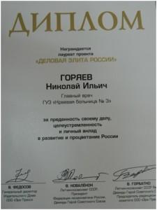 Горяев Н.И. Диплом