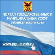Портал государственных и муниципальных услуг Забайкальского края