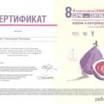 Сертификат Инфекции передаваемые половым путем