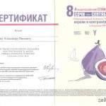 Сертификат Контрактильность матки