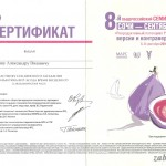 Сертификат Профилактика ВПР