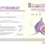 Сертификат Репродуктивный потенциал России