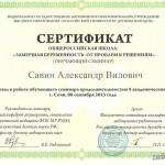 Сертификат Замершая беременность